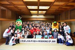 king-of-jmk