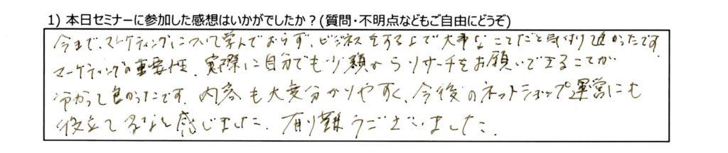 20170610takahashi