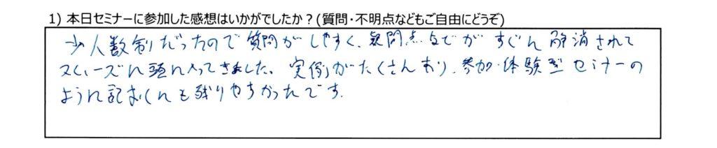 20170915kobayashi