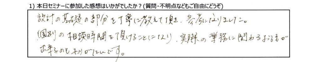 20181210kawaguchi