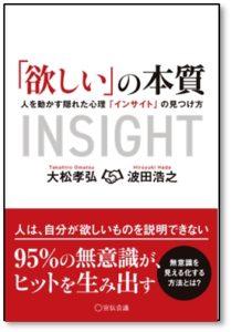 insight_book