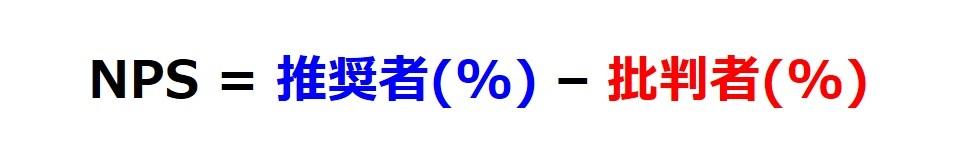 nps_calculation