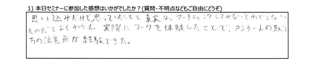 20170321sugimoto
