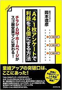 okamoto_tatsuhiko